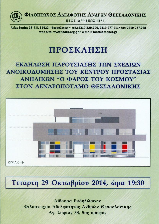 Εκδήλωση παρουσίασης των σχεδίων ανοικοδόμησης του Φάρου του Κόσμου