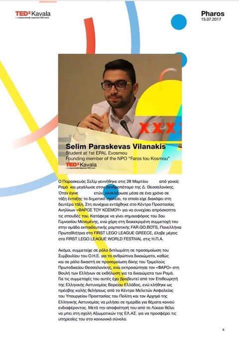 Read more about the article O Φάρος του κόσμου στο Tedxkavala