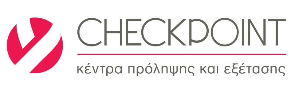 To Checkpoint πάει Δενδροπόταμο!!