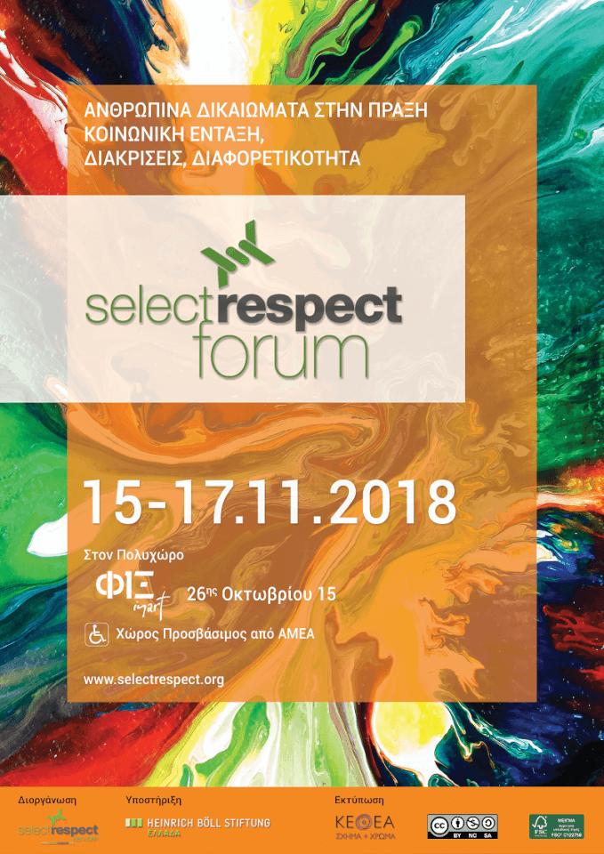 Ο Φάρος του κόσμου για δεύτερη χρονιά στο Select Respect Forum
