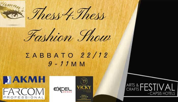 Ενα Fashion Show για τον «Φαρο του κόσμου»