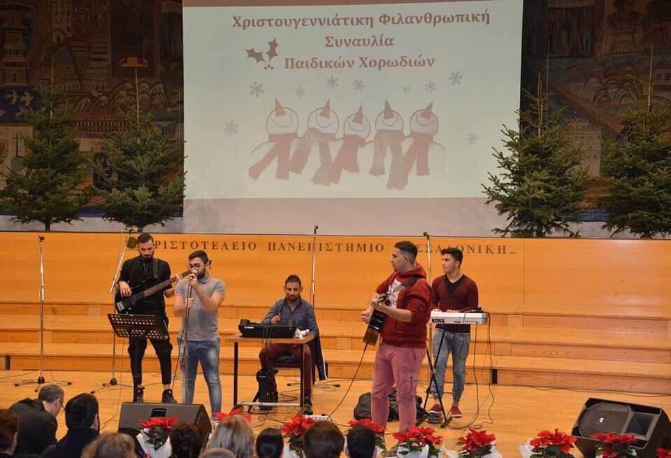 Παιδικές χορωδίες για τον Φάρο του κόσμου
