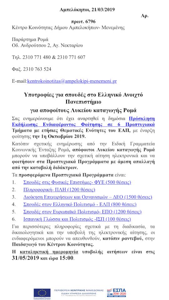 Υποτροφίες για σπουδές στο Ελληνικό Ανοιχτό Πανεπιστήμιο  για αποφοίτους Λυκείου καταγωγής Ρομά