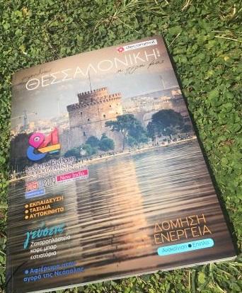 Ο Φάρος του κόσμου στο περιοδικό Θεσσαλονίκη