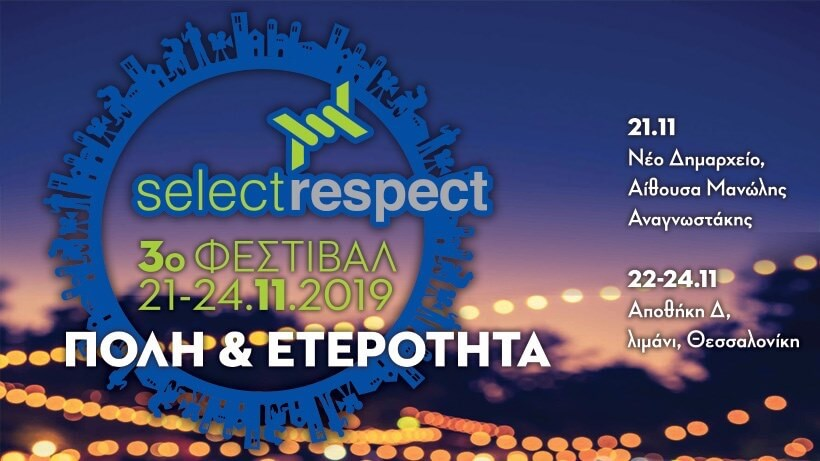 Read more about the article 3ο Φεστιβάλ Select Respect