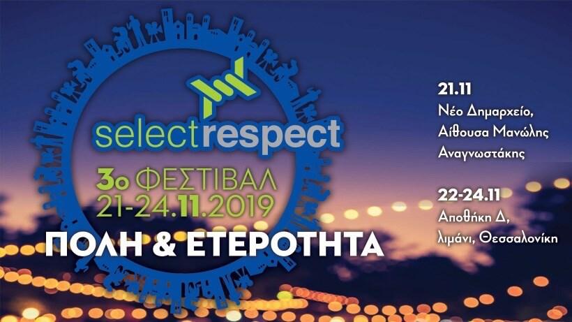 3ο Φεστιβάλ Select Respect