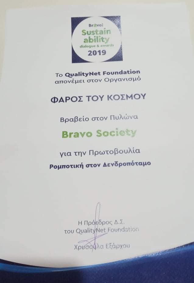 Ενα Bravo για τον Φάρο του κόσμου