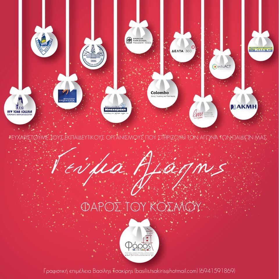 Read more about the article Πρόσκληση σε Χριστουγεννιάτικο γεύμα