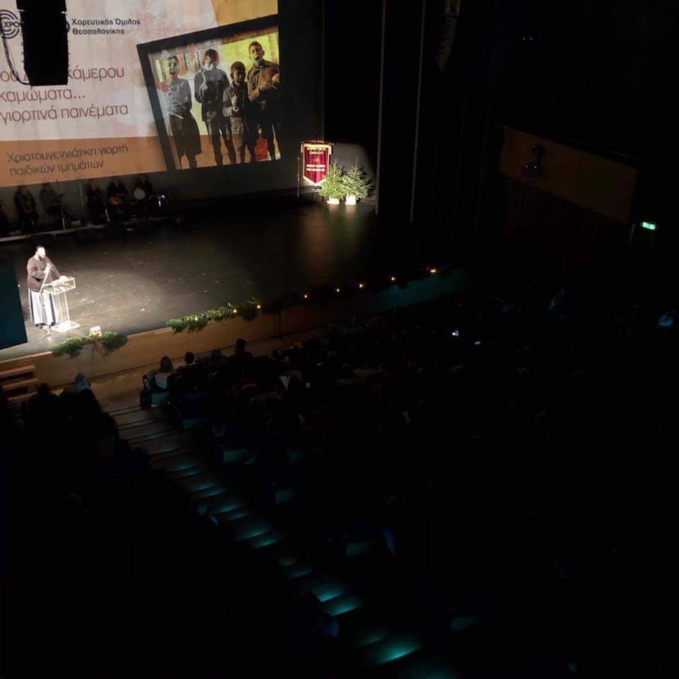 30 Χρόνια Χορευτικός όμιλος Θεσσαλονίκης