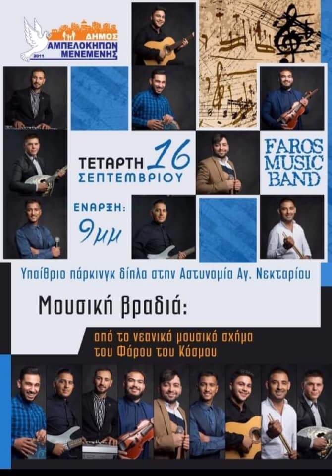 You are currently viewing Faros music band στα Χαλκίδεια 2020