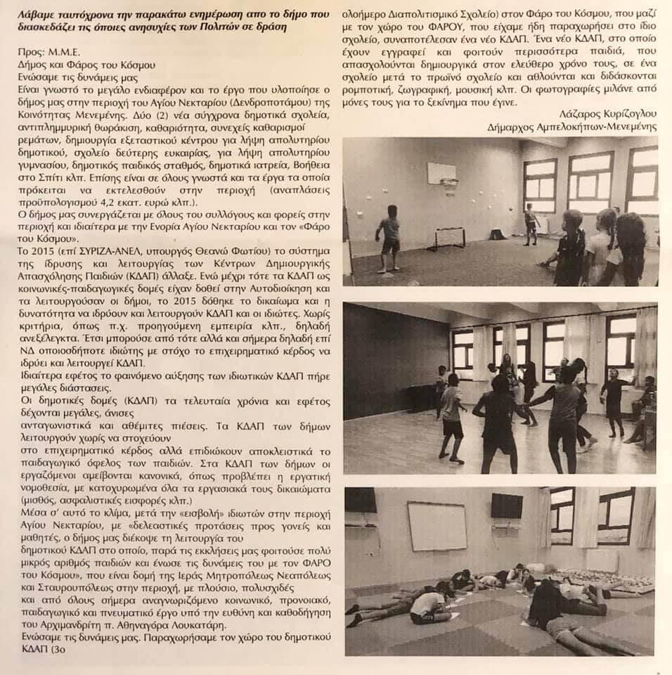 Read more about the article Ο Δήμος Αμπελοκήπων-Μενεμένης και ο Φάρος Του Κόσμου ενώσανε τις δυνάμεις τους.