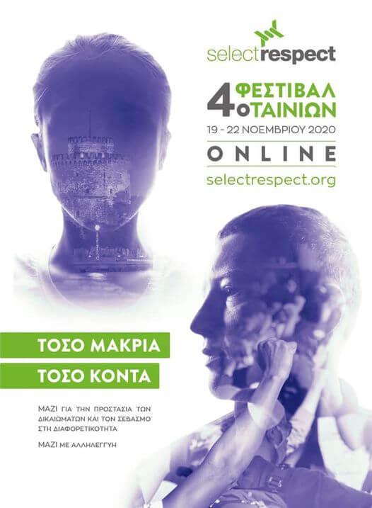 Select Respect Festival on line